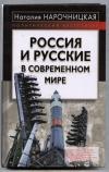 Купить книгу Нарочницкая Н. А. - Россия и русские в современном мире.