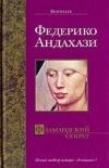 Купить книгу Федерико Андахази - Фламандский секрет