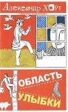Купить книгу Александр Хорт - Область улыбки