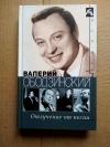 Купить книгу Стронгин В. Л. - Валерий Ободзинский. Отлучение от песни