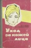 Купить книгу Ласс Д. И., Поликарпова М. Г. - Уход за кожей лица. Пособие для работников косметических кабинетов.
