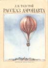 Купить книгу Толстой Л. Н. - Рассказ аэронавта