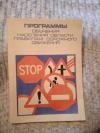 Купить книгу  - Программы обучения населения области правилам дорожного движения