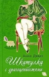 Купить книгу Анна Дэвис - Шкатулка с драгоценностями