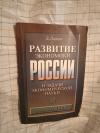 Купить книгу Львов Д. С. - Развитие экономики России и задачи экономической науки