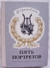 купить книгу Оржеховская Ф. - Пять портретов. Повести о русских композиторах.
