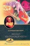 Купить книгу Патриция Вентворт - Кинжал из слоновой кости
