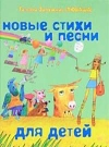 Купить книгу Татьяна Залужная (Любаша) - Новые стихи и песни для детей