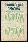 Купить книгу  - Эволюция генома. Пер. с англ.