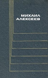 Алексеев Михаил - Собрание сочинений в 6 томах. Том 4