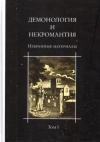 Купить книгу Стивен Скиннер, Франц Бардон, Корнелий Агриппа - Демонология и некромантия. Избранные материалы