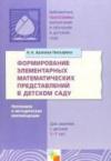 Купить книгу Арапова-Пискарева, Н.А. - Формирование элементарных математических представлений в детском саду