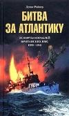 Купить книгу Райнер Д. - Битва за Атлантику. Эскорты кораблей британских ВМС