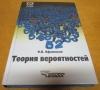 Купить книгу Афанасьев, В.В. - Теория вероятностей