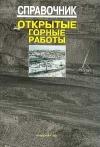 Купить книгу Коллектив - Открытые горные работы. Справочник