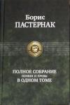 Борис Пастернак - Полное собрание поэзии и прозы в одном томе