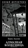 Купить книгу Акунин - Алмазная колесница. В 2 книгах