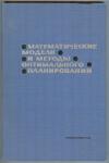 Купить книгу  - Математичесие модели и методы оптимального планирования.