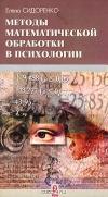 Елена Сидоренко - Методы математической обработки в психологии