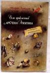 купить книгу Леблан Морис - Семь приключений Арсена Люпэна взломщика