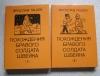 Гашек - Похождения бравого солдата Швейка 2 книги