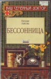 Купить книгу Львова, Н.В. - Бессонница