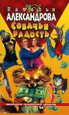 Купить книгу Александрова Наталья - Собачья радость