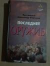 Купить книгу Протоиерей Шаргунов А. - Последнее оружие