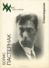 Купить книгу Борис Пастернак - Стихотворения