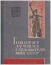 Купить книгу [автор не указан] - Говорят лучшие следователи МВД СССР