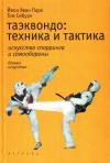 Купить книгу Йеон Хван Парк, Тим Сибурн - Таэквондо: техника и тактика