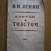 Купить книгу Ленин В. И. - Статьи о Толстом
