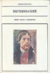 Купить книгу Алиция Оконьска - Станислав Выспяньский