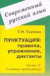 Купить книгу Е. М. Ткаченко - Пунктуация: правила, упражнения, диктанты. Часть II. Сложное предложение