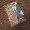Купить книгу Аркадий и Борис Стругацкие - Град обреченный