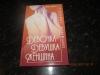 Купить книгу Аникеева Л. - Девочка, девушка, женщина.