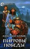 Купить книгу Александр Марков - Пирровы победы