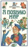 купить книгу Наталья Чудакова - Я познаю мир. Литература