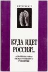 Купить книгу Заславский, Т.И. - Куда идет Россия?.. Альтернативы общественного развития