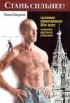 Купить книгу Павел Цацулин - Стань сильнее! Силовая тренировка для всех. Секреты русского спецназа