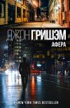 Купить книгу Джон Гришэм - Афера