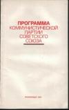 Купить книгу [автор не указан] - Программа коммунистической партии Советского Союза
