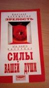 Дмитрий Верещагин - Зрелость. Эта книга раскроет Силы вашей души.