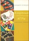 Купить книгу Михаил Захаров - Азартные и интеллектуальные игры. Универсальный справочник