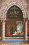 Купить книгу Николай Непомнящий - Гарем до и после Хюррем
