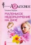 купить книгу Герцик Татьяна - Маленькое недоразумение на даче