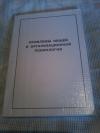 Купить книгу Ред. Карпов А. В. - Проблемы общей и организационной психологии