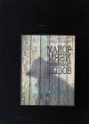 Купить книгу Сазонов Г. Н., Краснопевцев В. П. - Майор Мяги принимает вызов.