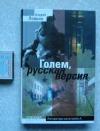 Купить книгу Андрей Левкин - Голем, русская версия