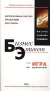Купить книгу Архангельская, М.Д. - Бизнес этикет, или игра по правилам
